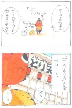 ファイル 1459-1.jpg