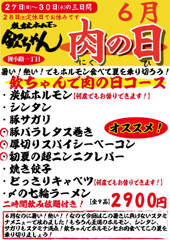 ファイル 2465-2.jpg